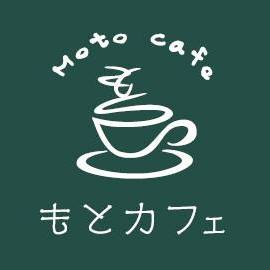 ‹閉店› もとカフェ 【飲】【買】