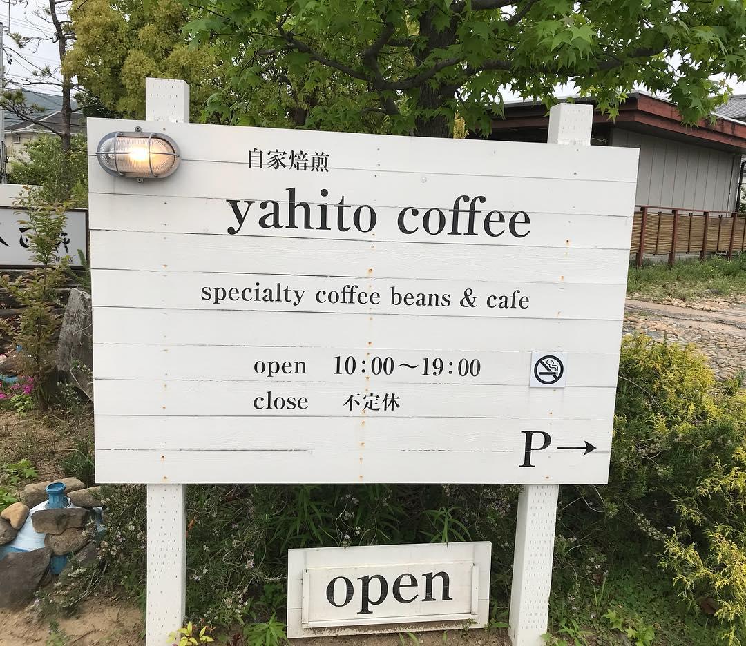 yahito coffee(やひと コーヒー)【飲】【買】
