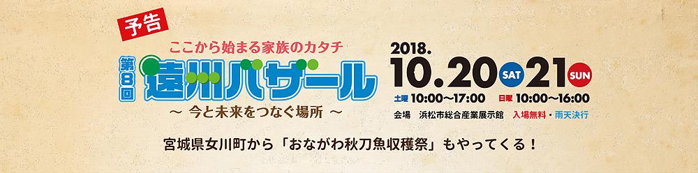 【10月20.21日】 遠州バザール