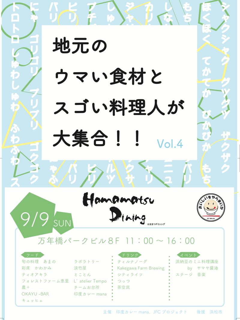 【9月9日】ハママツ ダイニング