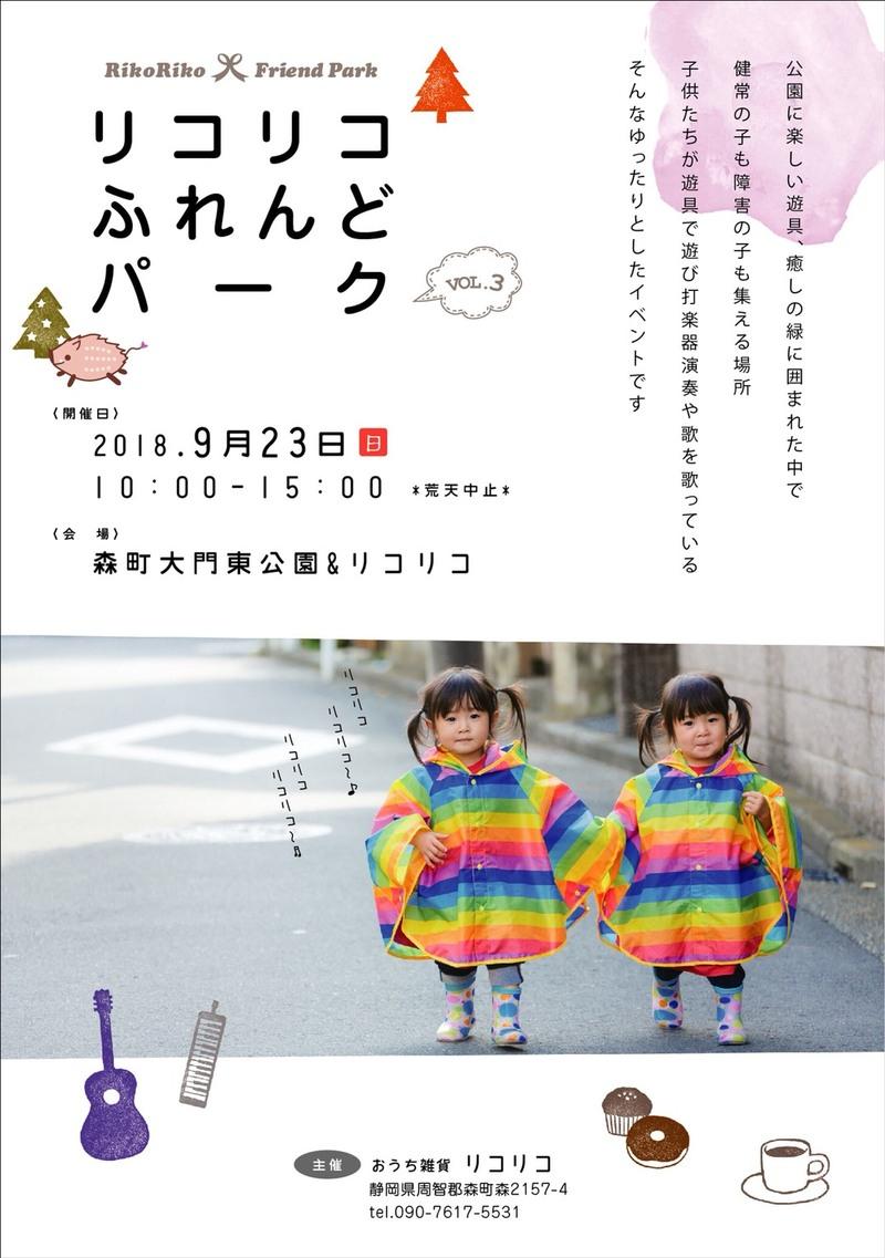 【9月23日】 リコリコふれんどパーク