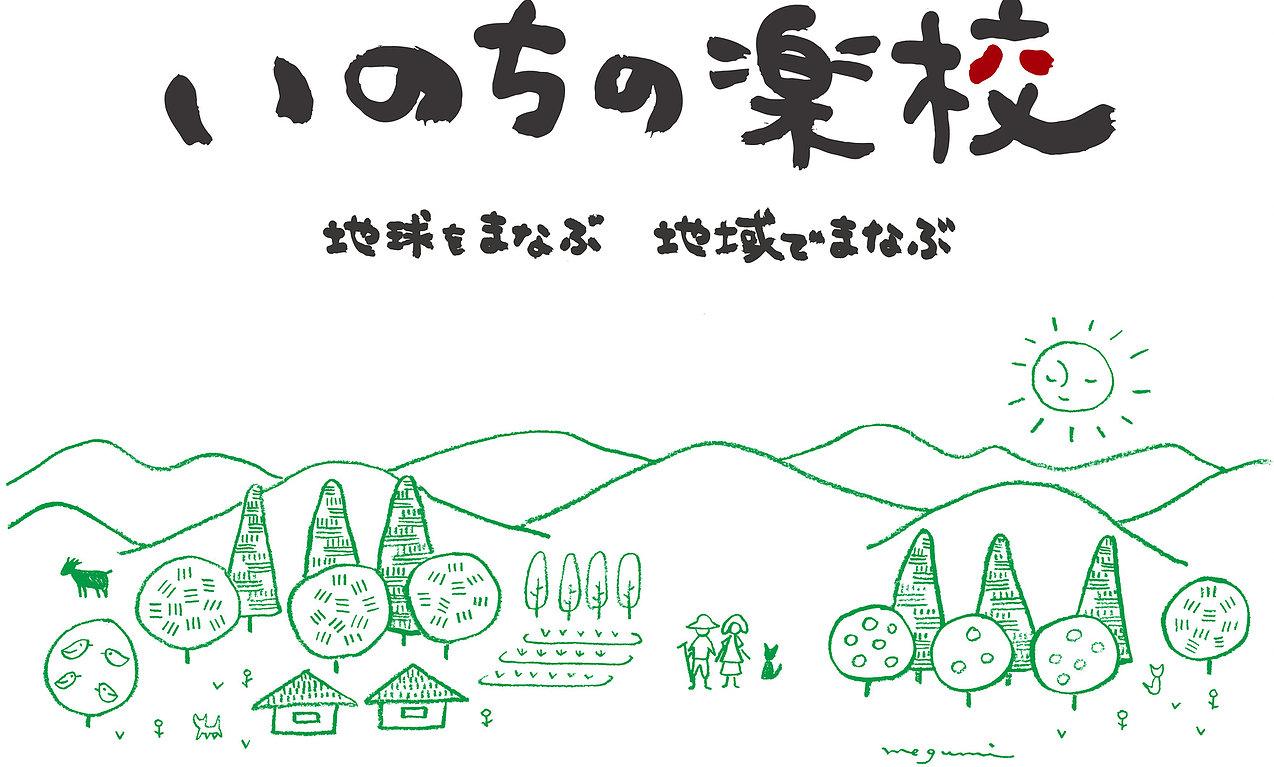 終了!【6月29.30日】いのちの楽校2019