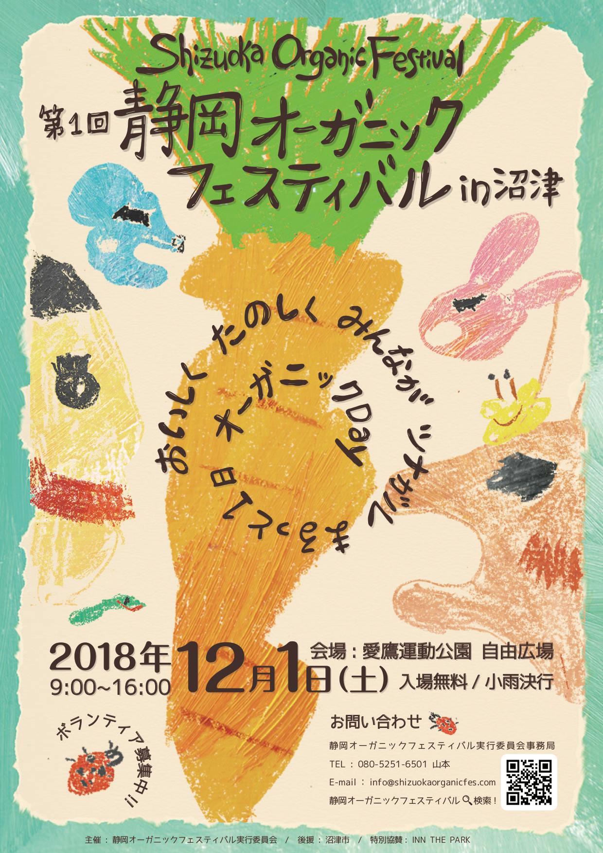 終了!【12月1日】 静岡オーガニックフェスティバル2018