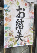 終了!【11月4.5日】 お結び-omusubi- vol.9